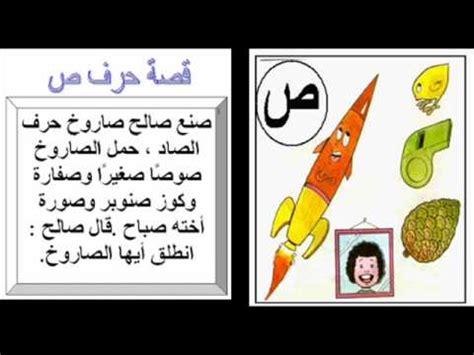 قصص الأطفال حرف الصاد youtube