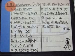 ah 2012 07 15 doll vol 2 modern dollz archive vol 2 楽しいことがやっぱり一番