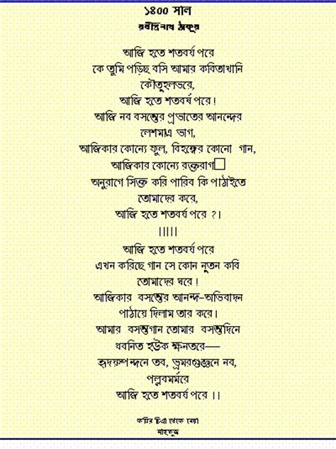 1038 bengali poem of rabindranath tagore it4ru