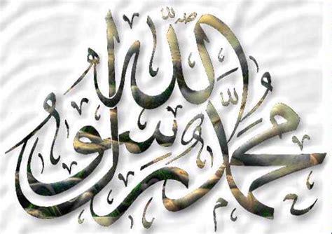 kumpulan kaligrafi lailahaillallah fiqihmuslimcom