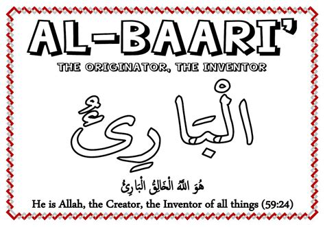 coloring pages of 99 names of allah 35 name of allah coloring pages