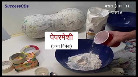 How To Make Paper Machie - paper mache प पर म श cbse class 6 lesson