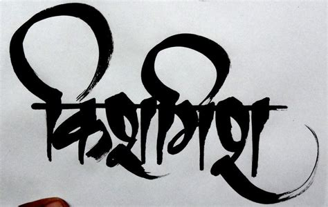 tattoo fonts hindi kishmish calligraphy by rdx558 on deviantart