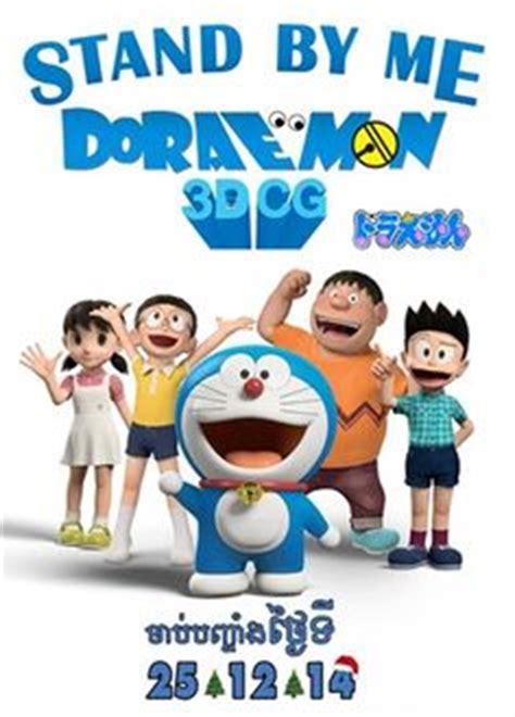 daftar film doraemon lengkap review text film quot doraemon stand by me quot dalam bahasa