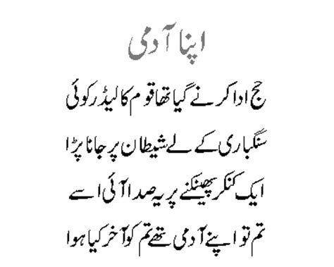 urdu quotes in images about for on