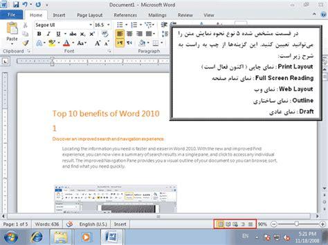 Print Layout Word 2010 | آموزش تصویری word 2010