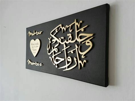 Handmade Canvas - personalised handmade islamic canvas arabic wedding gift with