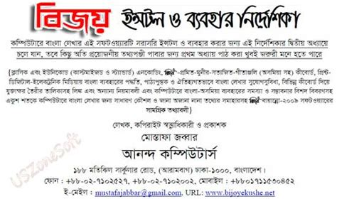 oracle tutorial bangla pdf bijoy bangla typing tutorial pdf ebook guide download