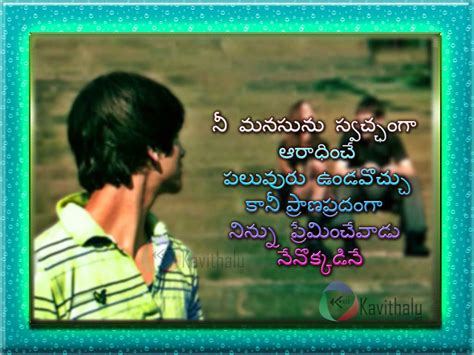 love kavithalu telugu photos hd sad quotes images telugu love quotes everyday