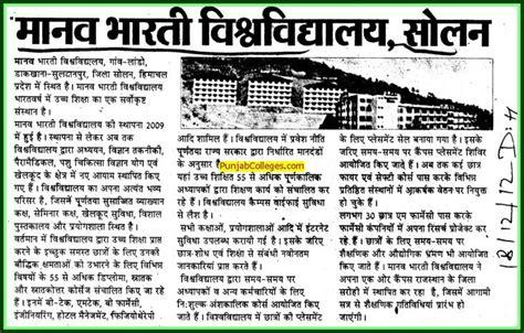 Manav Bharti Mba Fees by Manav Bharti Laddo Himachal Pradesh