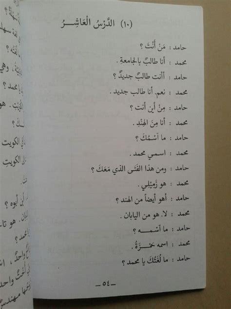 Kitab Aisaru Tafasir 3 Jilid kitab bahasa arab durusul lughoh 1 set 3 jilid