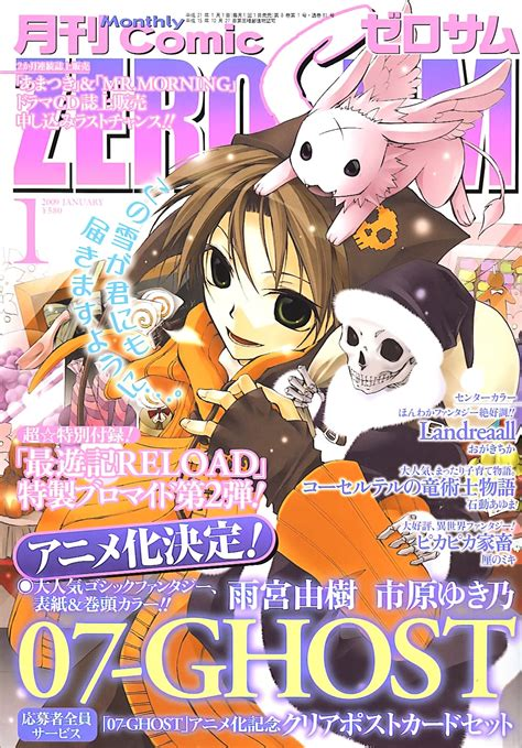 07 Ghost Vol 1 07 ghost 43 read 07 ghost vol 8 ch 43 for free