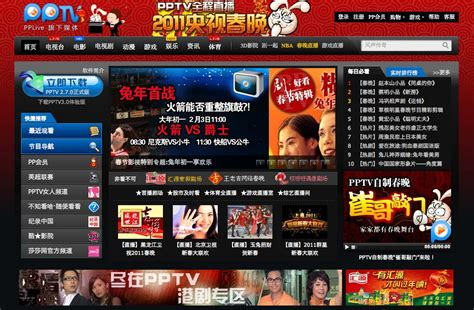 pptv china pptv download free