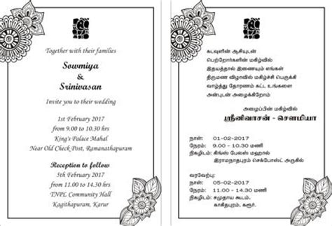Wedding Invitation Card In Tamil by Marriage Invitation Sle In Tamil Image Collections
