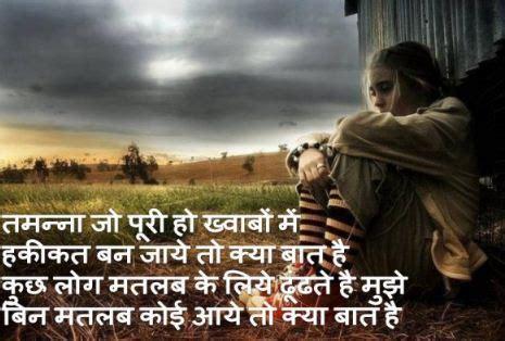 sad love images  hindi  sad  love shayari  sad