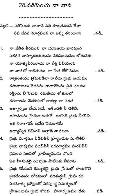Tamil Christian Songs Keyboard Notes Pdf Free Download