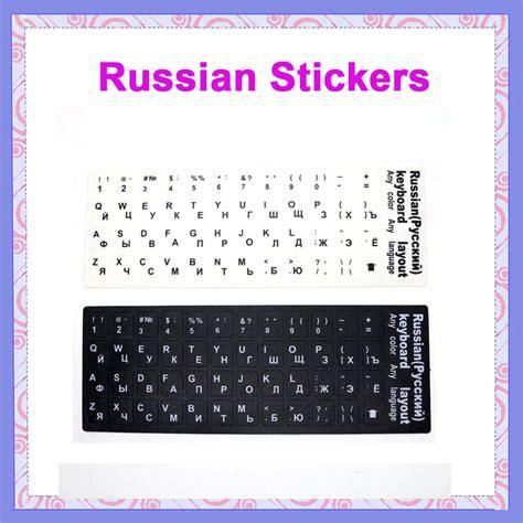 Russian Letters Keyboard russian letters alphabet learning keyboard layout sticker