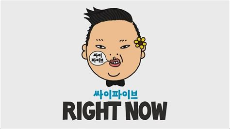 is right now retro psy right now teryreviewskpop