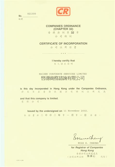 Statutory Demand Letter Hong Kong Hong Kong Company Incorporation Package Hkllc07 Incorporation Of One Offshore Company And