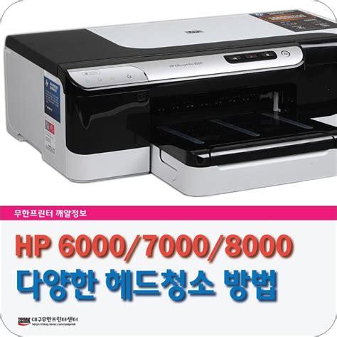 resetter hp officejet 7000 hp officejet 6000 7000 pro 8000 헤드청소방법 네이버 블로그