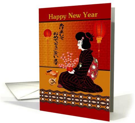 new year greeting in japanese japanese happy new year geisha card 1338070