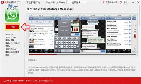 tutorial memasang aplikasi whatsapp di ipad cara install aplikasi bajakan di iphone ipad tanpa