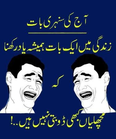 aaj ki sunehri baat funny images & photos