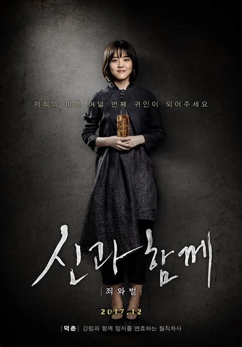 along with the gods korean drama photos new character posters for quot along with the gods