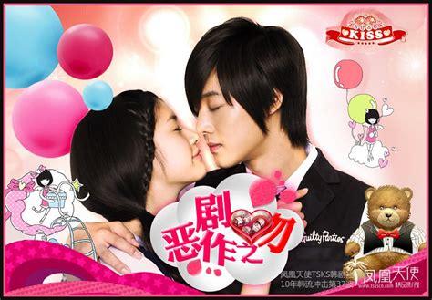 film korea naughty kiss full movie playful kiss aka mischievous kiss korean drama review