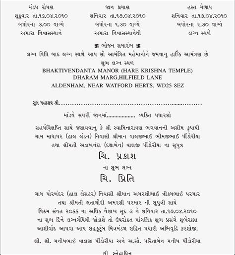 gujarati wedding invitation sle gujarati wedding invitations uk 28 images wedding cards designs gujarati chatterzoom