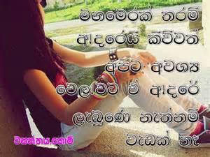 Lyrics Sinhala Love Song Lyrics Sri Lanka Sinhala Song Lyrics Sinhala » Home Design 2017