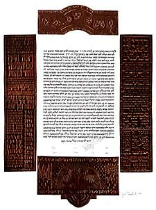 Seven Wedding Blessings Reform by Seven Blessings Copper Ketubah By Gad Almaliah Judaic