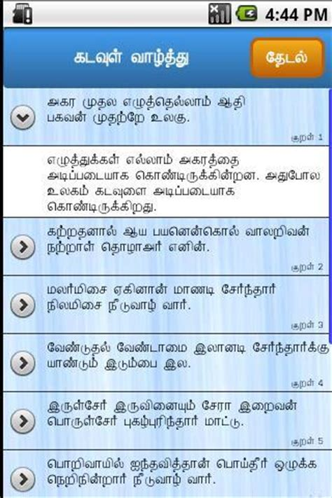 thirukkural with meanings for android free download and