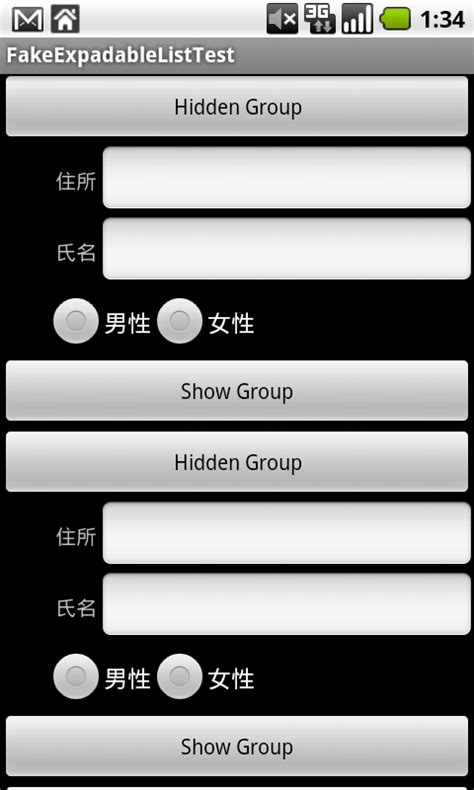 android linearlayout exle y a m の 雑記帳 android 普通の linearlayout で expandablelistview