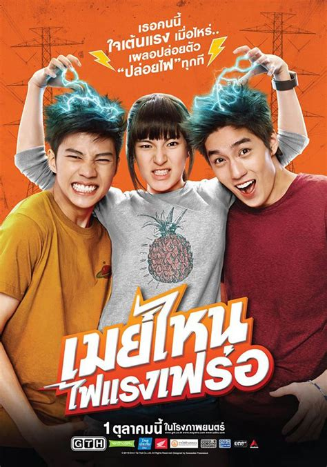film thailand versi bahasa indonesia may who thai movie 2015 thai movie pinterest