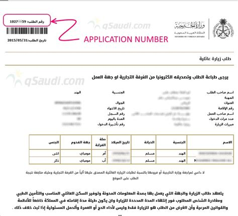 Acknowledgement Letter For Permanent Visa How To Check Visa Status Permanent Family Visa Or Visit Visa Qsaudi