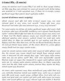 sinhala wal katha pdf files free download myideasbedroom