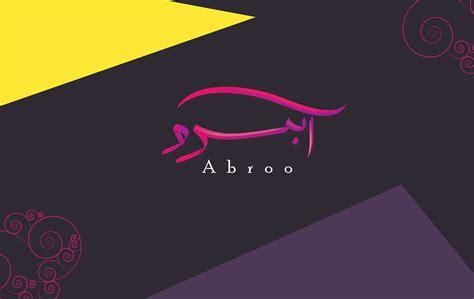 name logo design free arabic name logo design free psd on behance