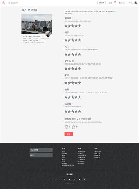 juspertor layout editor review growth hack 解析 airbnb 如何設計訪客評價系統 171 blog xdite net