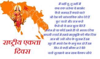 Vividhata Mein Ekta Essay In Gujarati by Rashtriya Ekta Diwas Essay Poem In National Unity Day 31st October