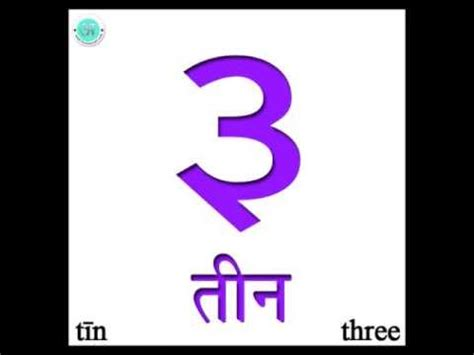 learn hindi numbers 1 to 10 hindi numerals with english