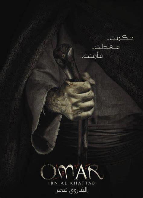 film omar ibn al khattab en arabe 17 best images about umar ibn al khattab عـمر الفاروق on