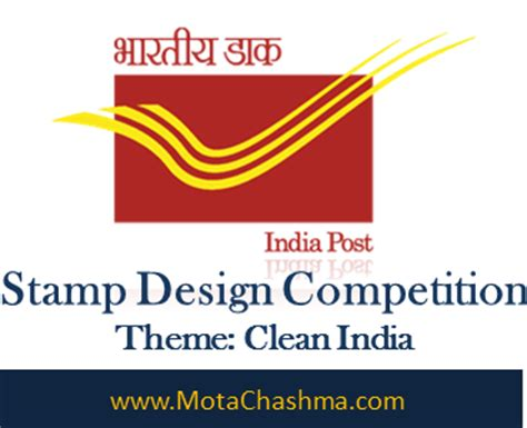design competition theme st design competition on theme clean india india post