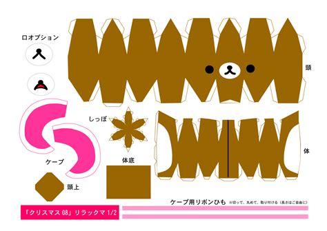 Rilakkuma Papercraft - rilakkuma papercraft related keywords rilakkuma