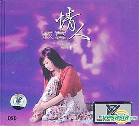Lu Emergency Sunfree yesasia lonely lover ii dsd china version cd sun lu