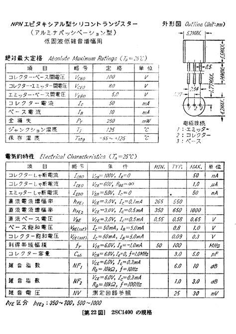 npn transistor list pdf npn transistor list pdf 28 images 2sc5386 4385147 pdf datasheet ic on line c3198 kec