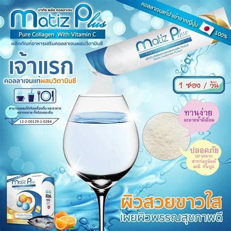 Cs I Collagen Water Plus Vitamin C Matiz Plus Collagen With Vitamin C Thailand Best