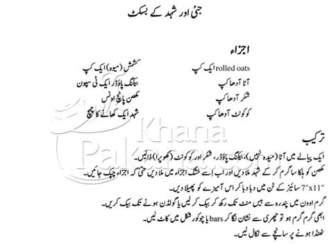 meaning in urdu of theme meaning of crippled in urdu f f info 2017