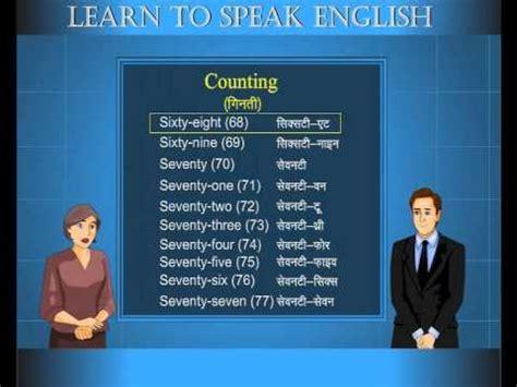 spoken tutorial questions spoken english hindi conversation video spoken english