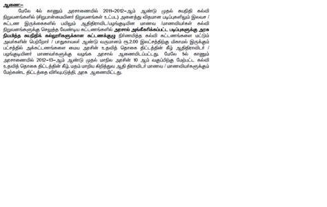 Government For Mba Graduates In Tamilnadu by Communist Study Circle Tamil Nadu Government Post Matric